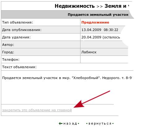 Доска объявлений города крымск